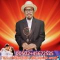 Centro mayor de sanacion espiritual (502)45672525