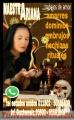 Brujeria real para enamorar   (00502)  50551809