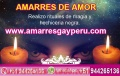AMARRES DE AMOR POTENTES EFECTIVOS EN 72 HORAS WHATSAPP +51 944265136