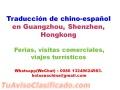 Traductor chino-español en Guangzhou, Shenzhen, Hongkong
