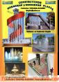 MODELADOS Y VACIADOS DE  ESCULTURAS MONUMENTALES -EN MÁRMOL RECONSTITUIDO  FIBROCEMENTO