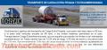 Logisven - Transporte de Cemento a granel/Tolva