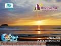 Adquiere tu lote a solo minutos de Puerto Cayo